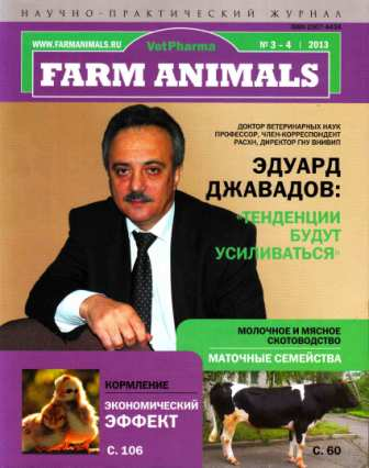 VetPharma Farm animals №3-4 2013